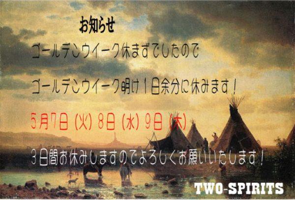 ★TWO-SPIRITSゴールデンウイーク明けのお休みのお知らせサムネイル