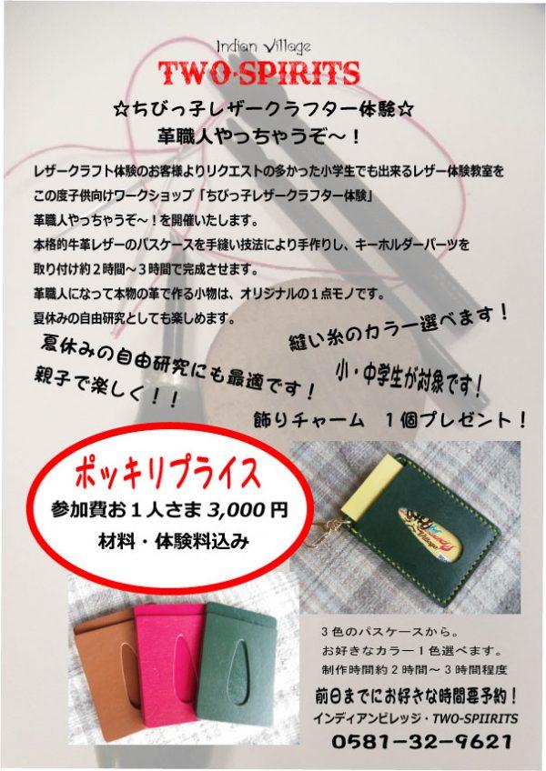 ☆ちびっ子レザークラフター体験開催!サムネイル